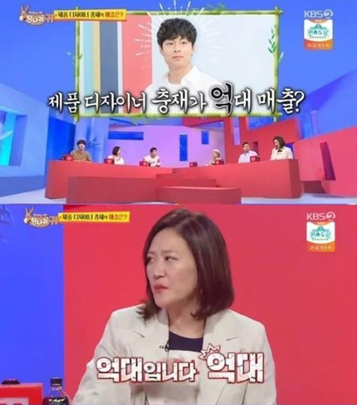 김충재 수입 공개한 에스팀 김소연 대표 / KBS2 '사장님 귀는 당나귀 귀' 방송 캡처