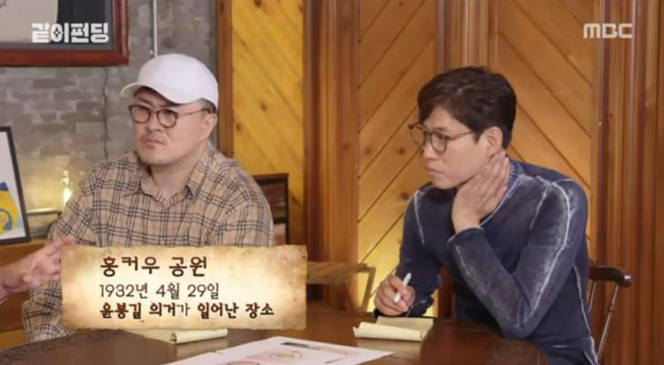 MBC '같이펀딩' 방송화면 캡처.