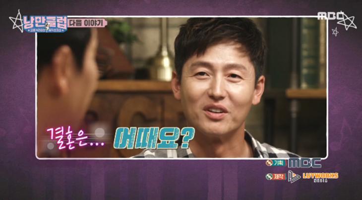 MBC '낭만클럽' 방송 캡처