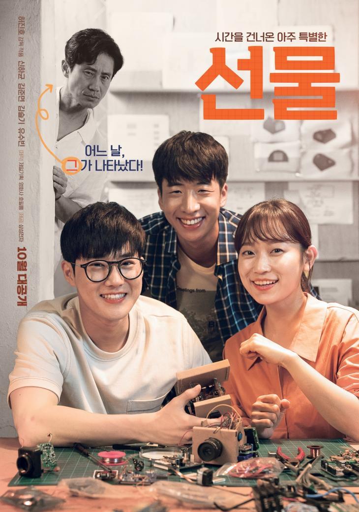 영화 '선물' 포스터