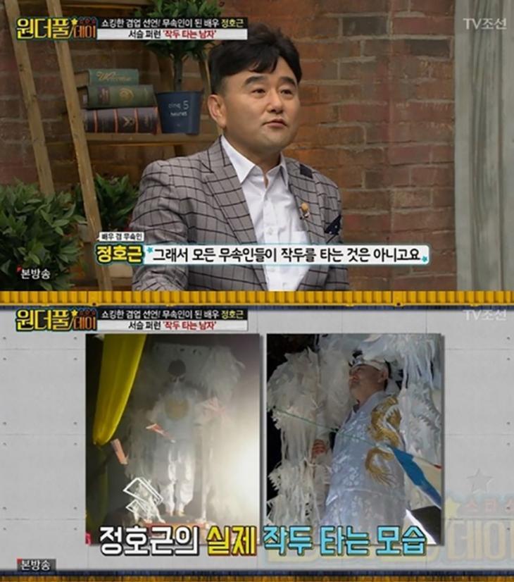 TV조선 '원더풀데이' 방송 캡처