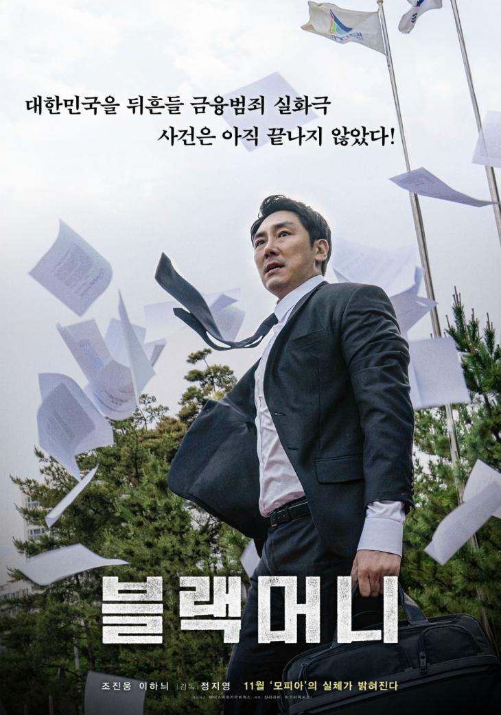 '블랙머니' 포스터 / 에이스메이커무비웍스 제공
