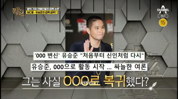 채널A '풍문으로 들었쇼' 방송 캡처