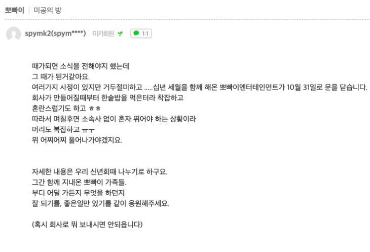 김미경 심경글 / 김미경 네이버 팬카페