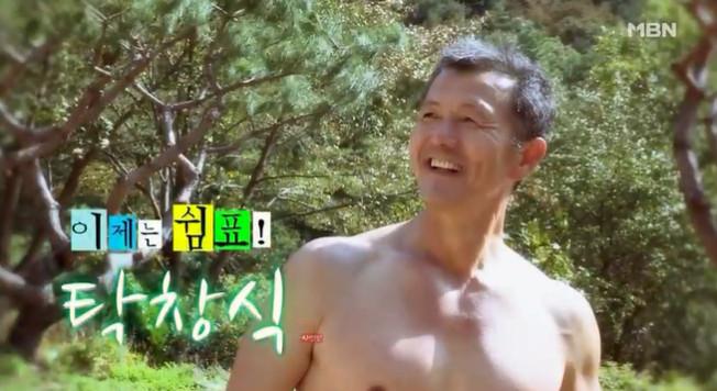 MBN '나는 자연인이다' 방송 캡처