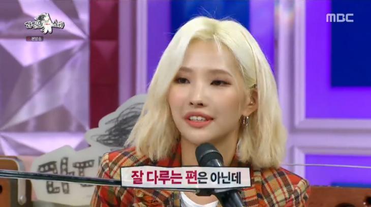 MBC예능 '라디오스타' 방송 캡쳐