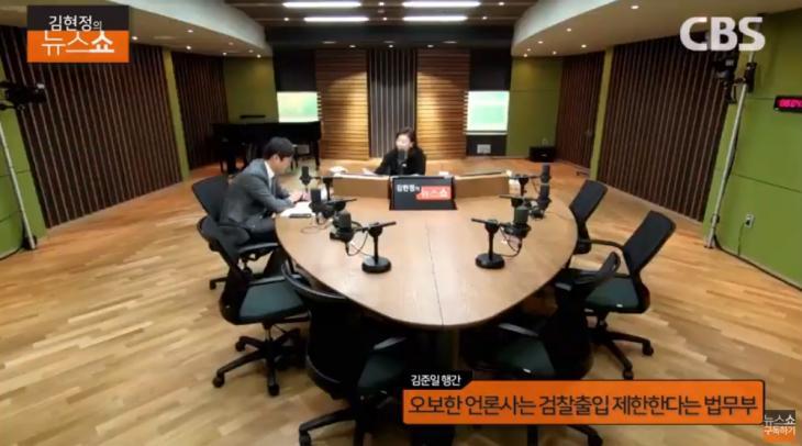 CBS 표준FM '김현정의 뉴스쇼' 유튜브 채널 라이브 캡처