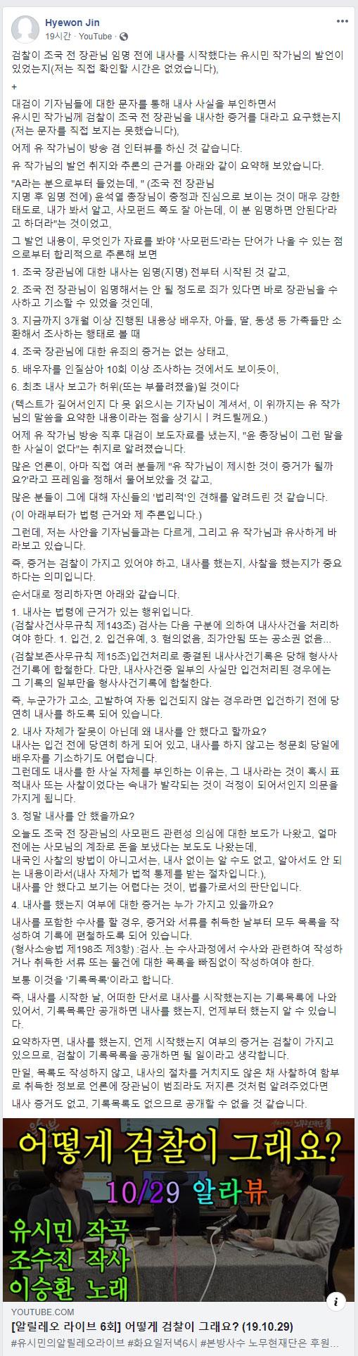 진혜원 검사의 페이스북 글 전문