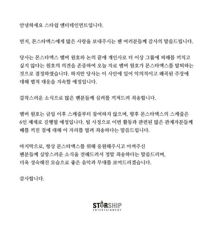스타쉽 엔터테인먼트 SNS