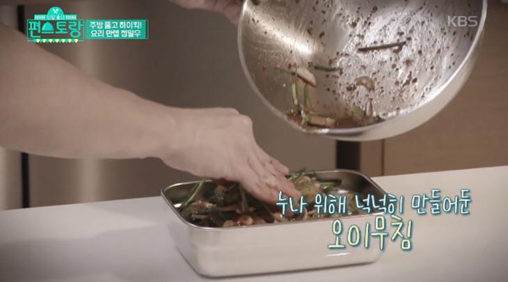 정일우 오이무침 /KBS2 '신상출시 편스토랑' 방송캡처