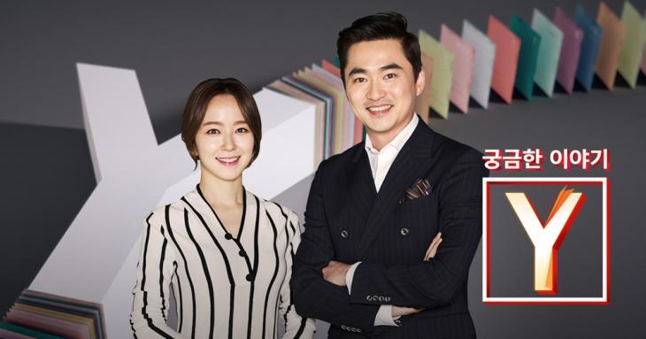 SBS '궁금한 이야기 Y' 공식 홈페이지 이미지