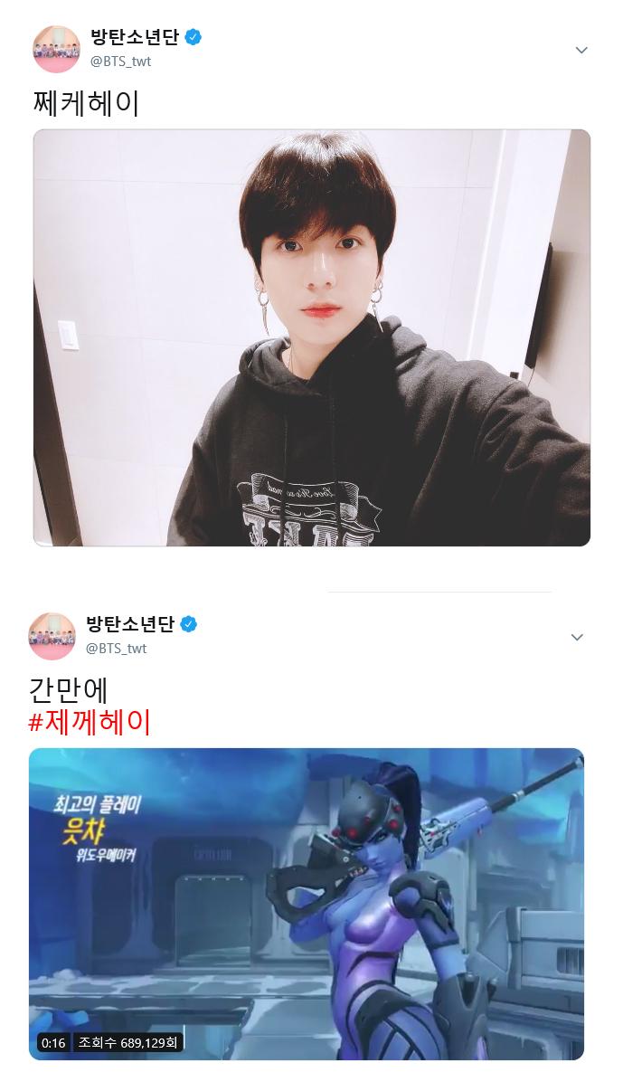 방탄소년단(BTS) SNS