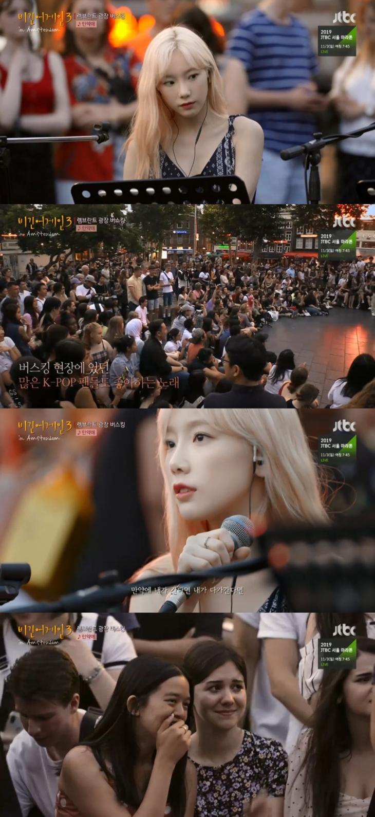 JTBC '비긴 어게인3' 방송 캡처