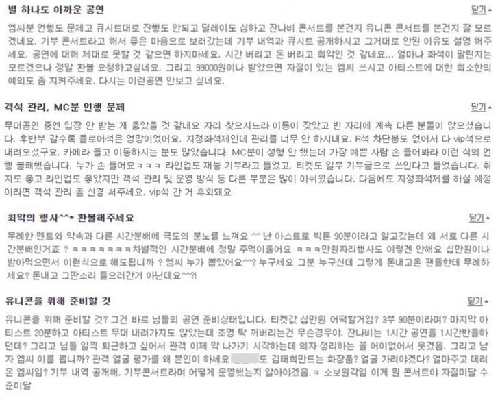 '2019 유니콘 콘서트' 관객 후기 일부 캡처