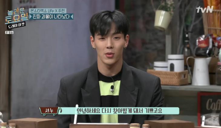 tvN 예능프로그램 '놀라운토요일-도레미마켓'