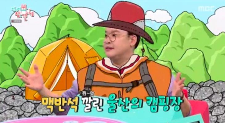 이영자 울산 맥반석 캠핑장 / MBC '전지적 참견 시점' 방송 캡처