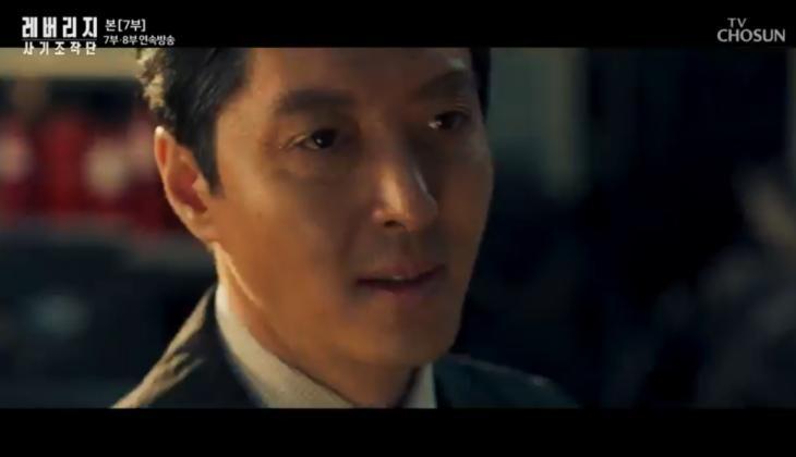 TV조선 드라마 '레버리지:사기조작단'