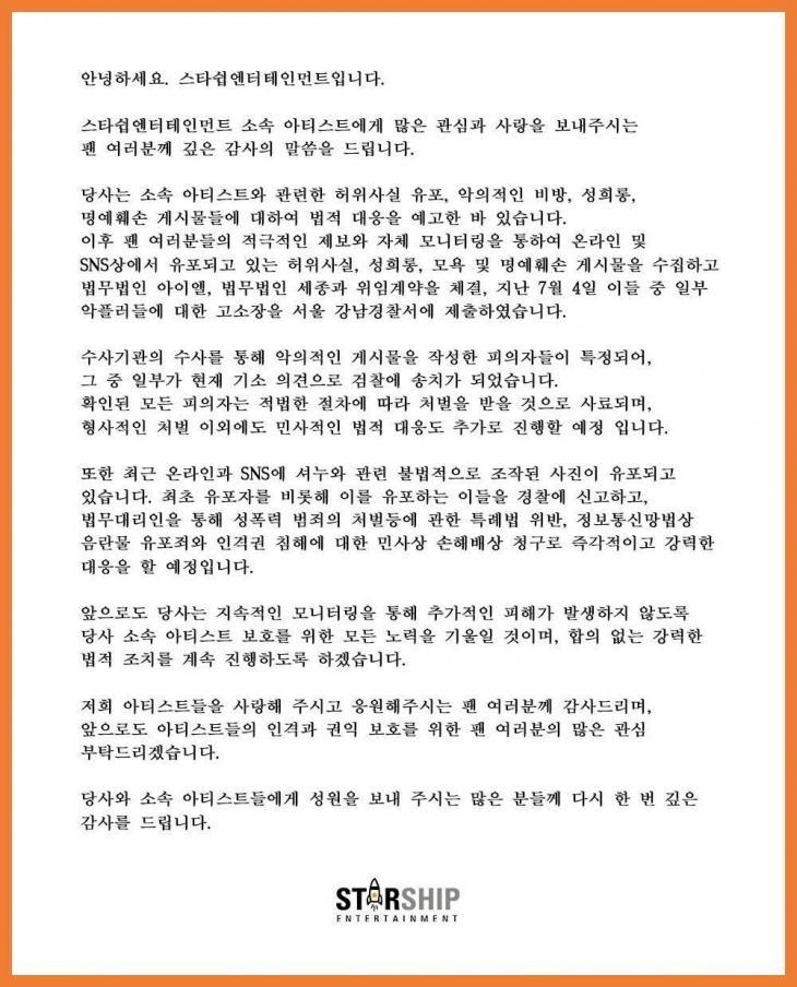 스타쉽 엔터테인먼트