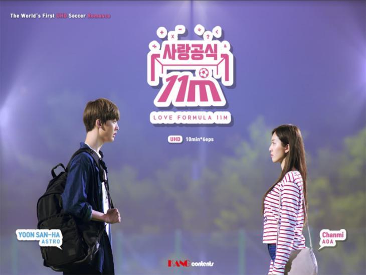 '사랑공식 11M' 공식 포스터