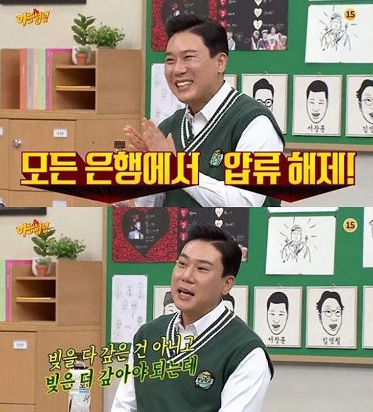 이상민 압류해제 빚 근황 / JTBC '아는형님' 방송 캡처