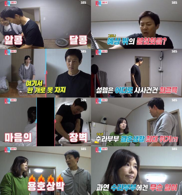 SBS '동상이몽 2' 방송 예고 캡처