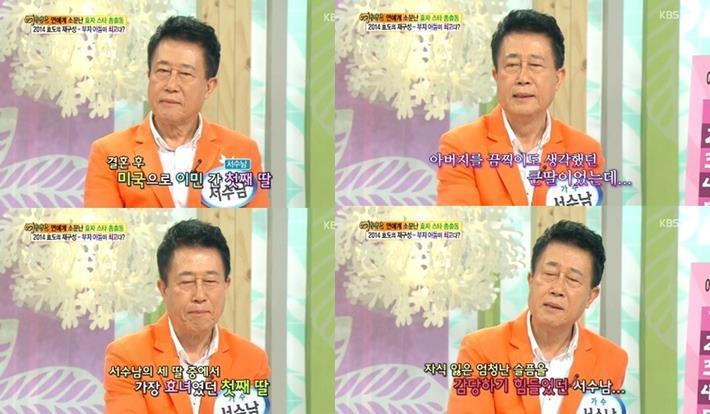 서수남 / KBS