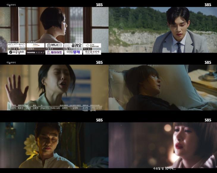 SBS '시크릿 부티크' 예고 영상 캡처