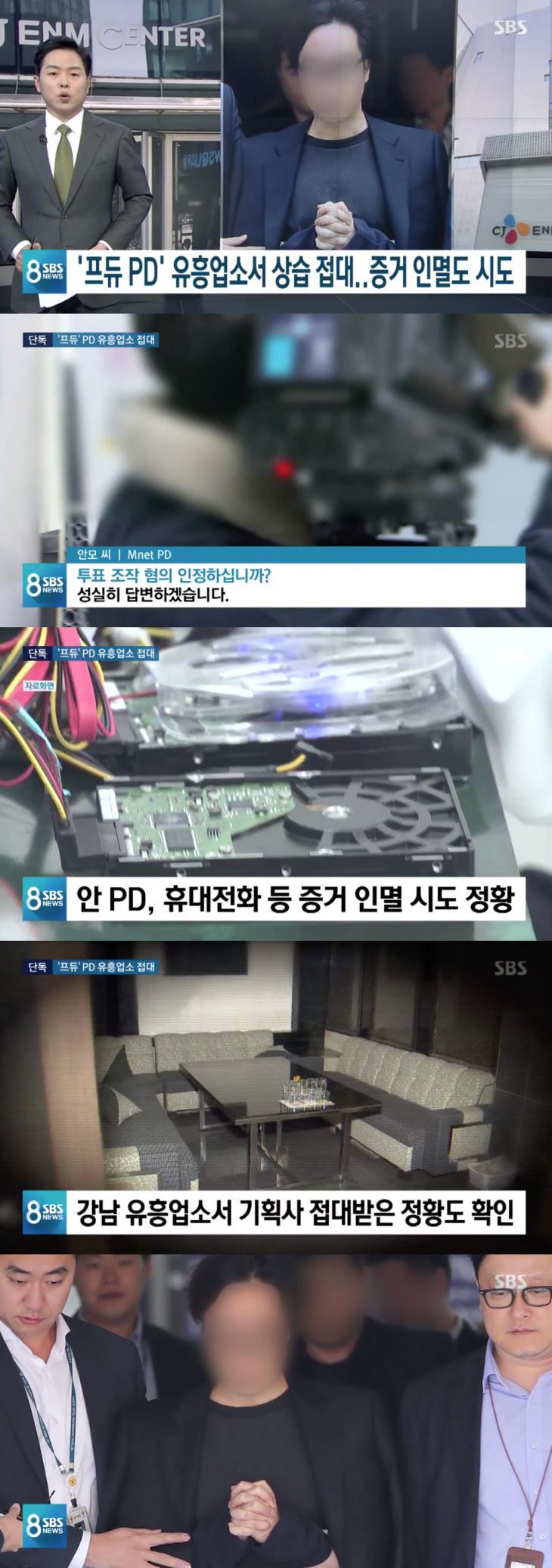 SBS 'SBS 8 뉴스' 방송 캡처
