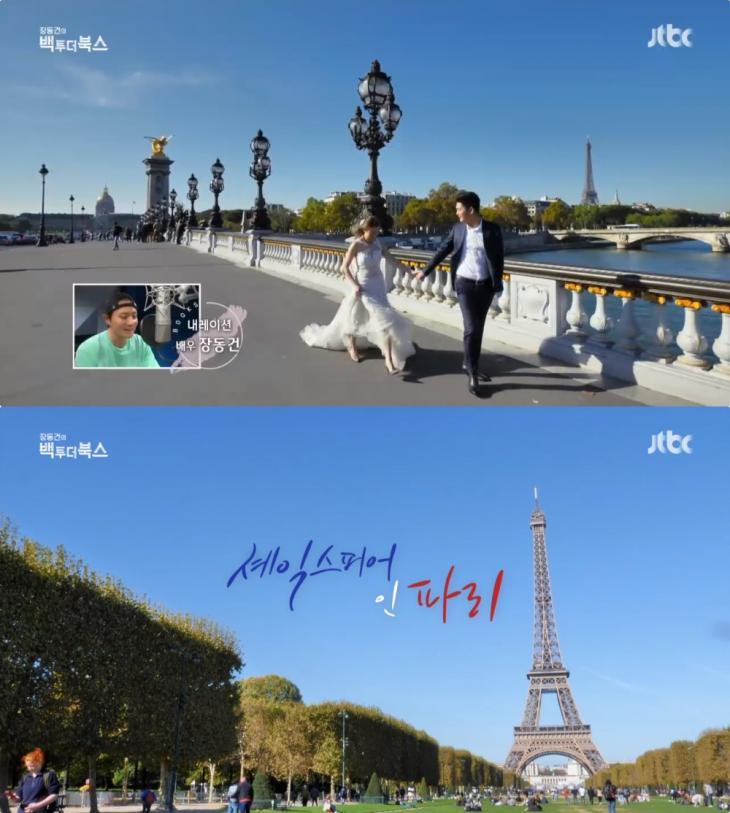 JTBC '장동건의 백 투 더 북스' 방송 캡처