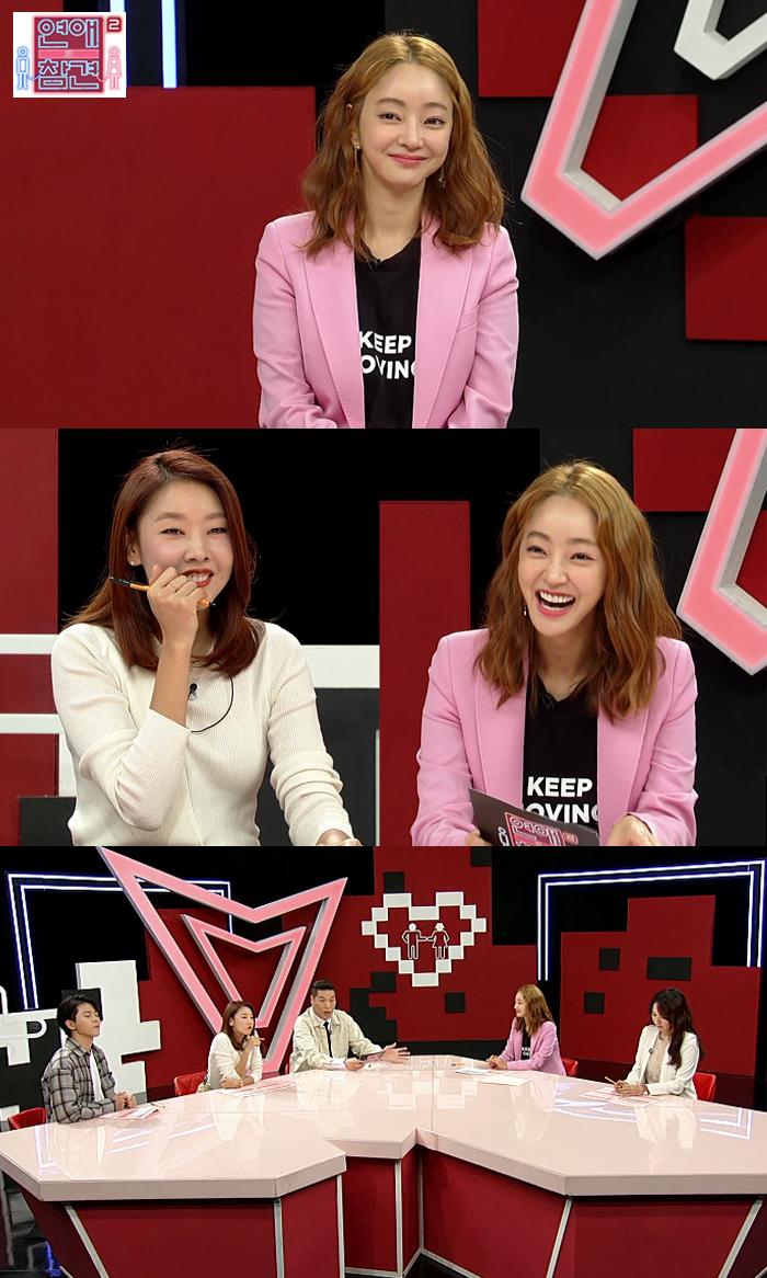 KBS JOY '연애의 발견 시즌2'