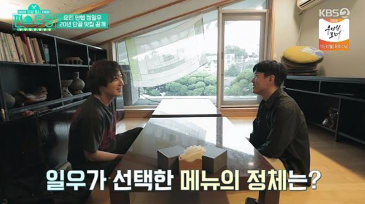 정일우 만두집 / KBS2 '신상출시 편스토랑' 방송 캡처