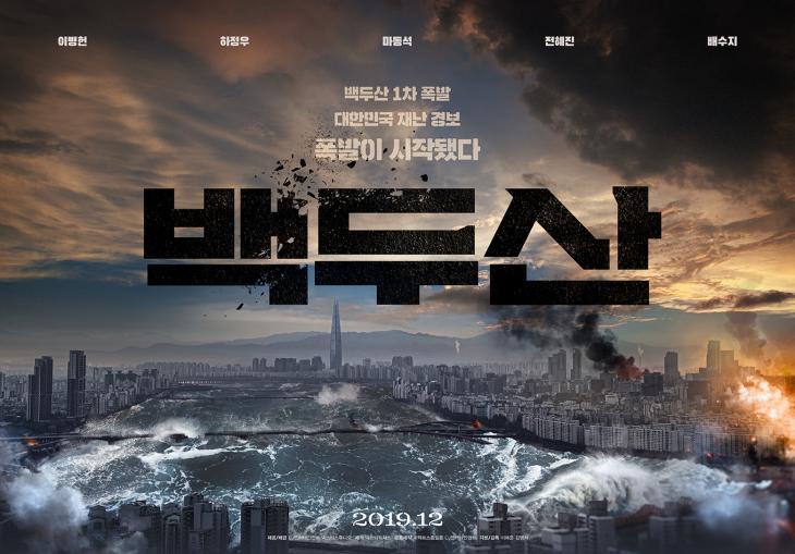 영화 '백두산' 런칭 포스터 /