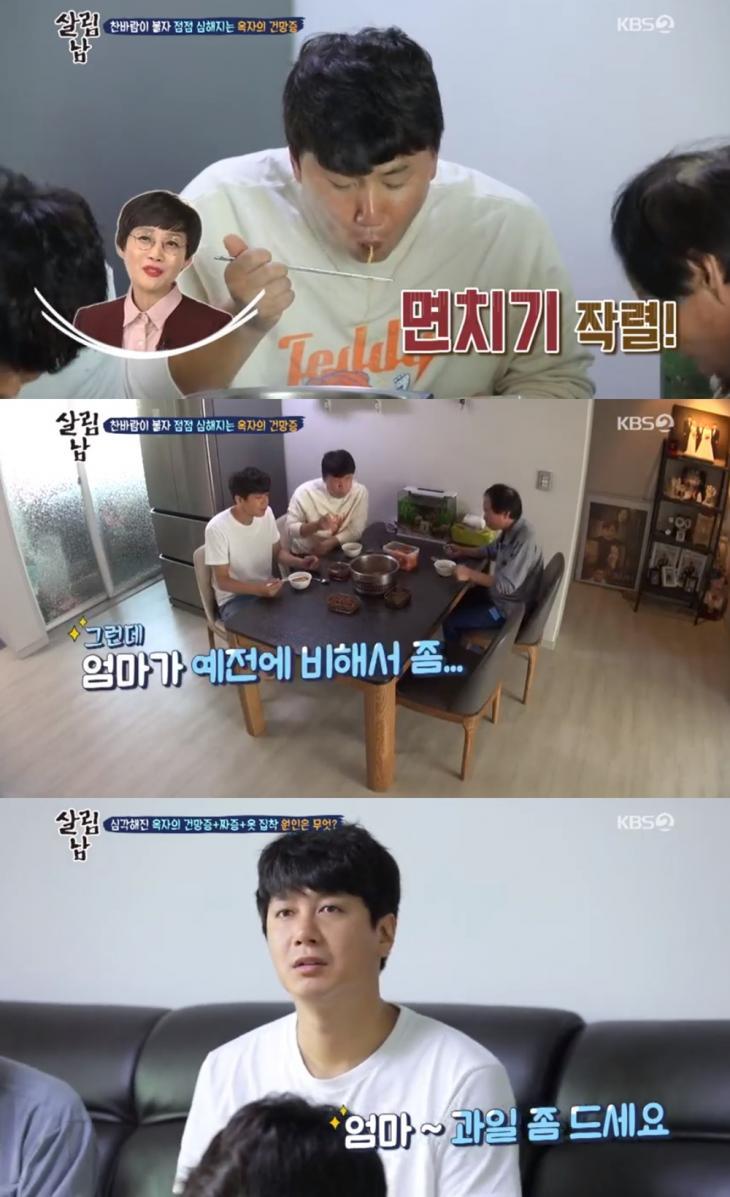 KBS2 '살림하는 남자들2(살림남2)' 방송 캡처