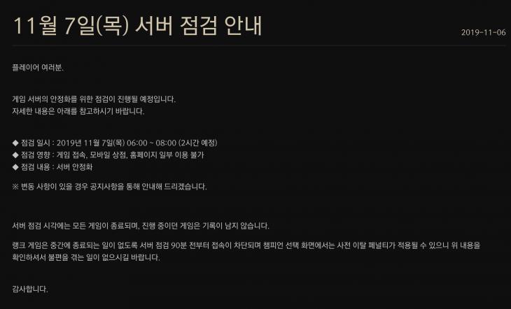 리그 오브 레전드 공식 홈페이지