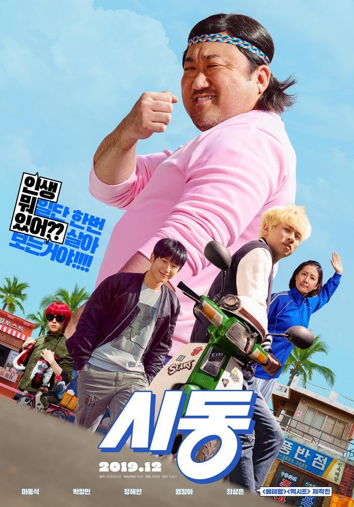 영화 '시동' 런칭 포스터 / NEW