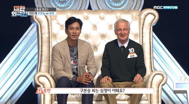 구본승-허배 / 네이버 tv캐스트