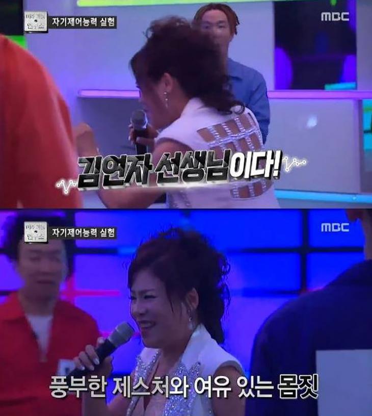 김연자 '아모르파티' / MBC '무한도전' 방송 캡처