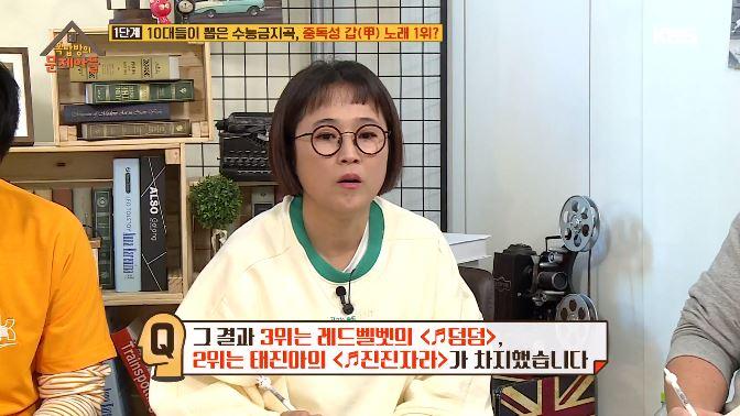 수능금지곡 / KBS2 '옥탑방의 문제아들' 방송 캡처