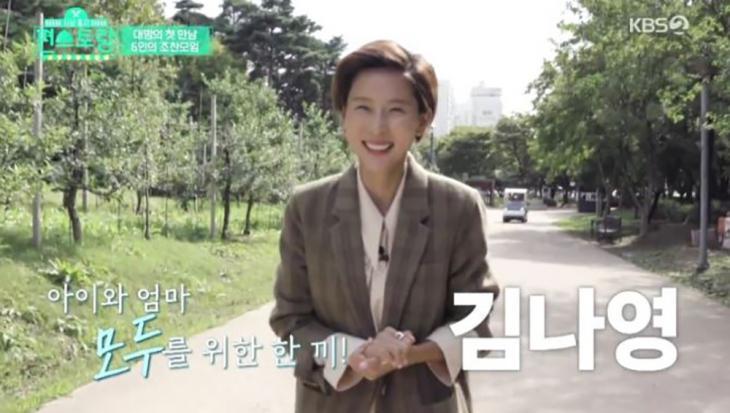 김나영 코트 / KBS2 '신상출시 편스토랑' 방송 캡처