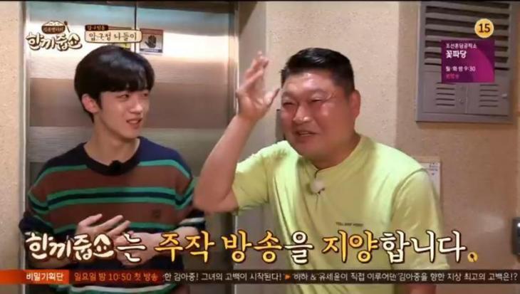 '한끼줍쇼' / JTBC '한끼줍쇼'
