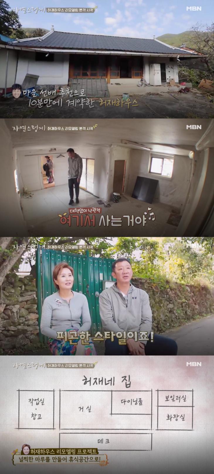MBN '자연스럽게' 방송 캡처