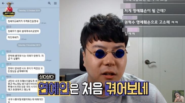 정배우 유튜브 영상 캡처
