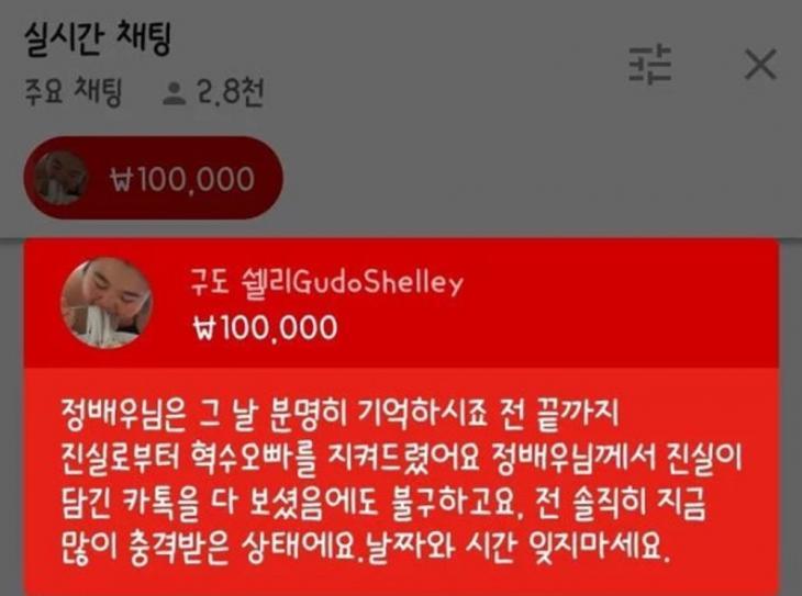구도쉘리 유튜브 후원금 / 온라인 커뮤니티