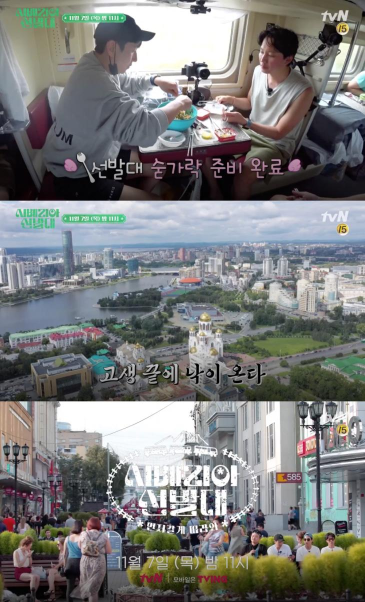 tvN '시베리아 선발대' 7회 예고 캡처