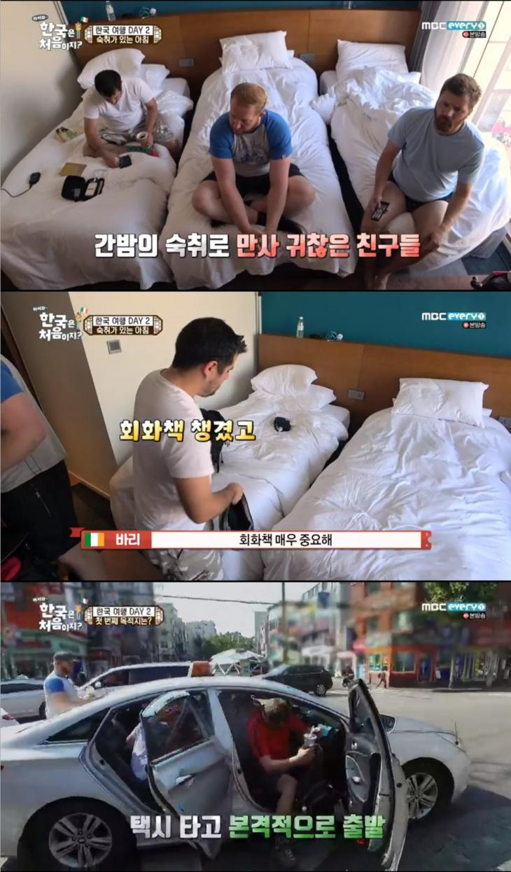 MBC 에브리원 '어서와 한국은 처음이지?'