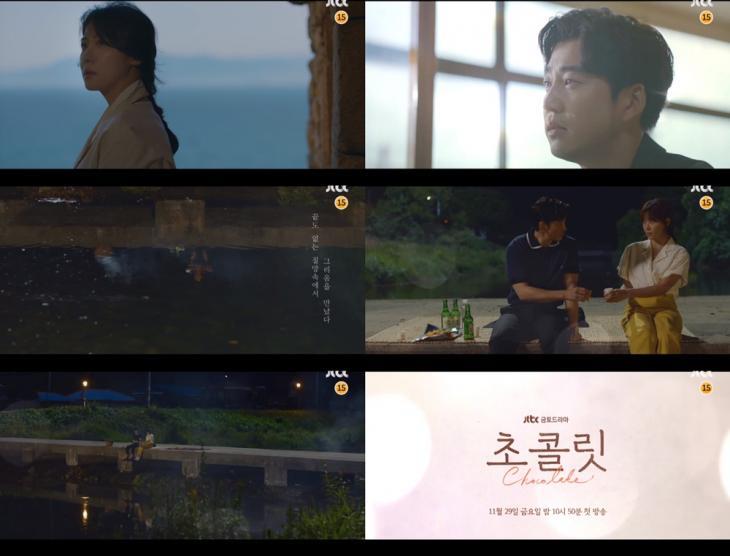 JTBC '초콜릿' 티저 영상 캡처