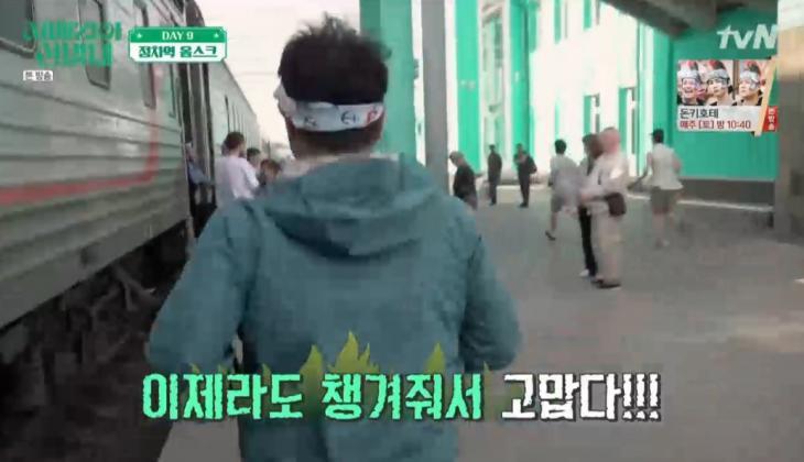 tvN 예능 프로그램 '시베리아 선발대'