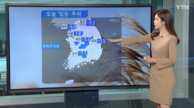 오늘 입동 추위 / YTN