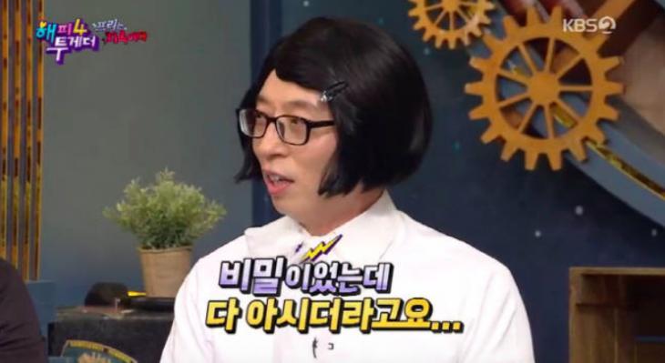 서현진-나경은-유재석 / KBS2'해피투게더4' 방송 캡처