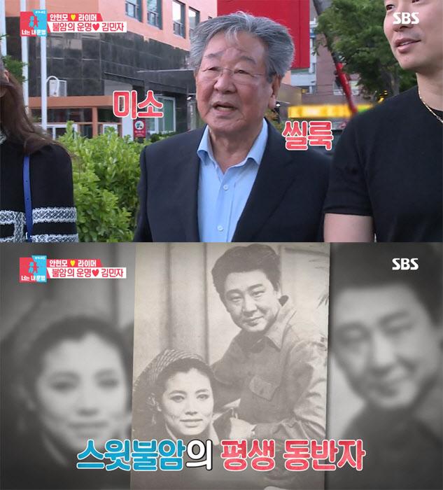최불암-김민자/ SBS '동상이몽2'
